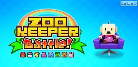 Zookeeper Battle, compite con jugadores de todo el mundo en su versión multijugador para Android