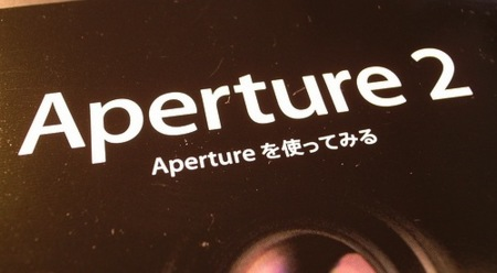 aperture apple
