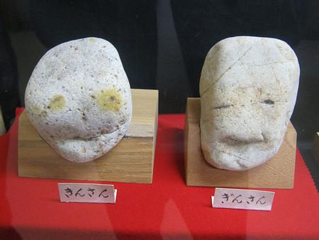 Rockface Japon 2