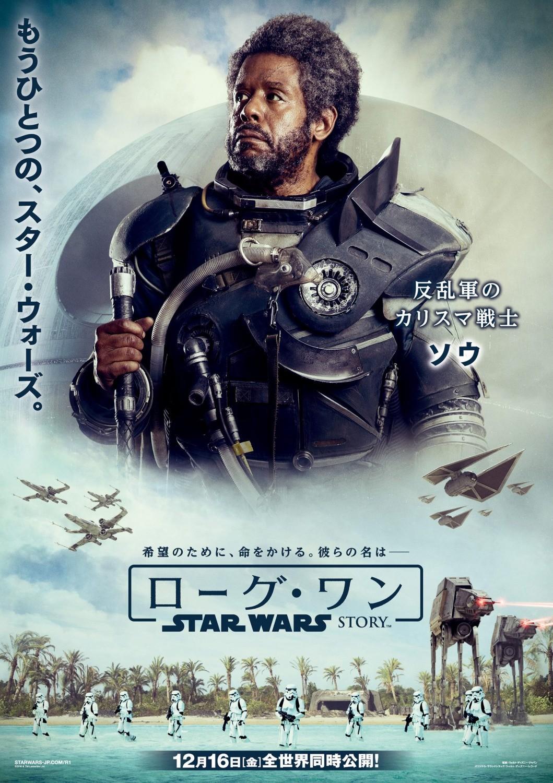 Foto de 'Rogue One: Una historia de Star Wars', los carteles (23/24)