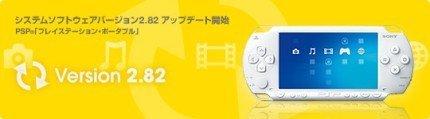 PSP: firmware 2.82 disponible