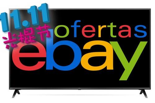 Si para el Día del Soltero buscas una nueva smart TV, en eBay tienes unas cuantas de Samsung y LG rebajadas