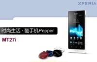 Sony Xperia Pepper, primera imagen promocional