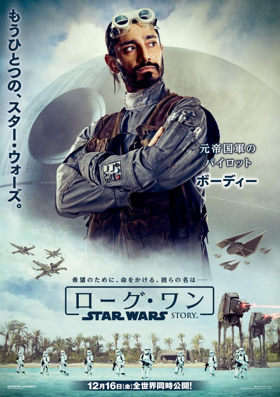 Foto de 'Rogue One: Una historia de Star Wars', los carteles (22/24)