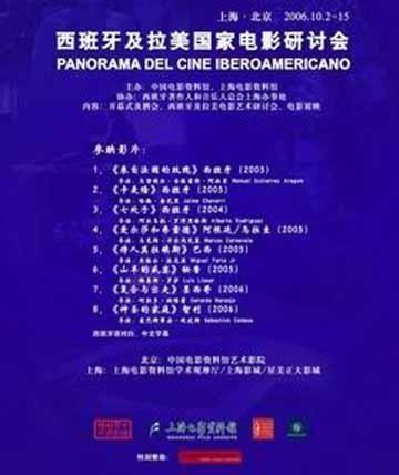 Muestra de cine iberoamericano en Shanghai y Pekín