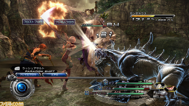 Foto de Final Fantasy XIII-2 [Octubre 2011] (11/24)