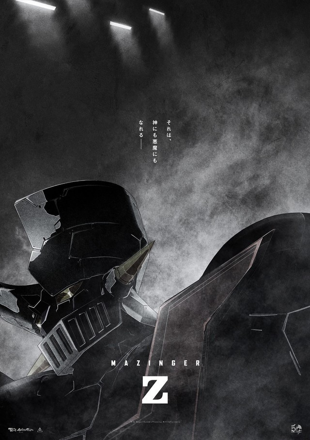 Mazinger Z Movie Poster