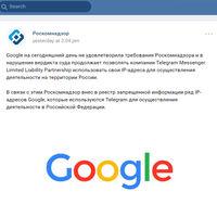 El apagón de Telegram causa daños colaterales a Google: sus apps son bloqueadas en Rusia