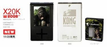 Toshiba Gigabeat de King Kong