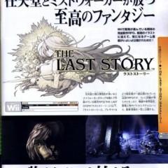 the-last-story-en-famitsu