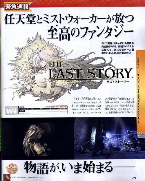 Foto de 'The Last Story' en Famitsu (1/5)