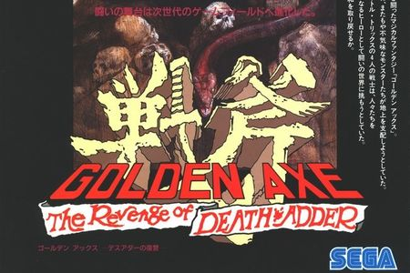La venganza de Death Adder en 'Golden Axe'