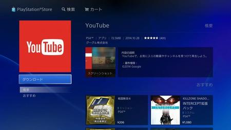 Youtube Ps4 (2)