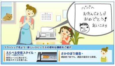 NEC Speax SP-NA540W, recibe tus fax en cualquier lado