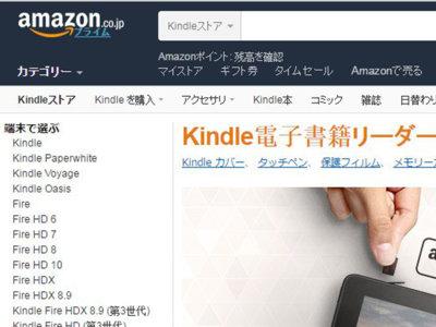 Amazon Kindle Oasis puede ser el nuevo e-reader ideado por Jeff Bezos y sería resistente al agua