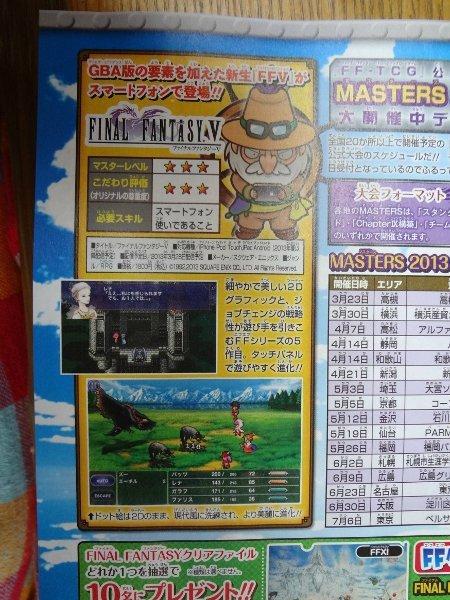 Final Fantasy V Android