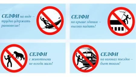 El Gobierno de Rusia te dice cómo tienes que sacarte selfies sin jugarte la vida