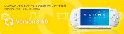 Nuevo firmware (3.50) para la PSP, permite 333 MHz