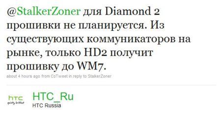 El HD2 se actualizará a Windows Mobile 7, pero los demás modelos de HTC actuales no