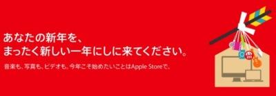 Apple prepara las ventas de su 'lucky bag' tradicional en Japón