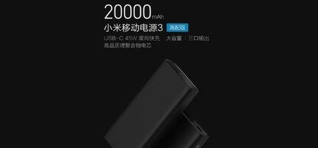 Xiaomi Mi Power Bank 3: una batería de 20.000 mAh con USB-C y carga rápida de hasta 45W