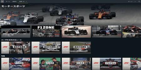 Dazn F1 Japon