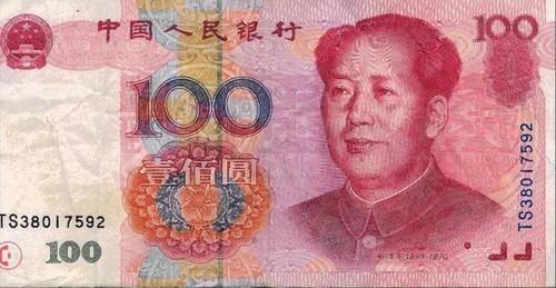 El renminbi, de moneda del pueblo a divisa mundial