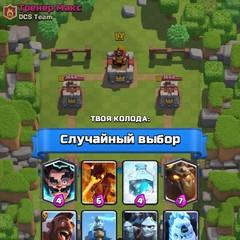 Foto 2 de 3 de la galería actualizacion-marzo-clash-royale en Xataka eSports