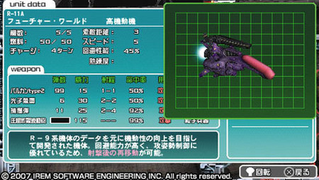 rtype-tactics-04-m.jpg