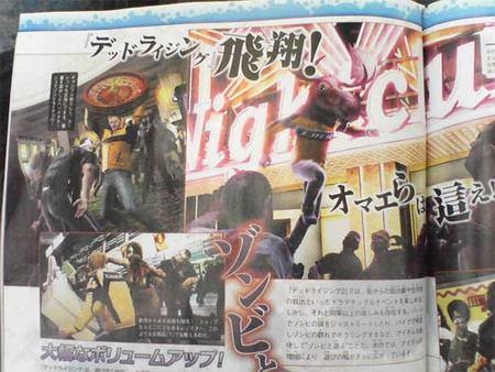 Dead Rising 2 - Famitsu 02