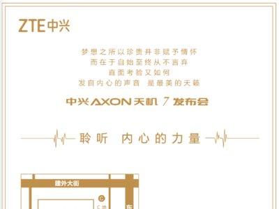 ZTE presentará su nuevo flagship el 26 de mayo, ¿Axon 7 en camino?