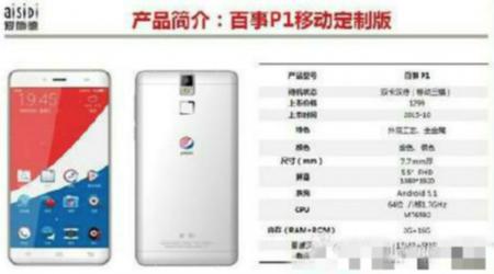 Pepsi ha licenciado un smartphone Android en China y sí, es el móvil más raro año