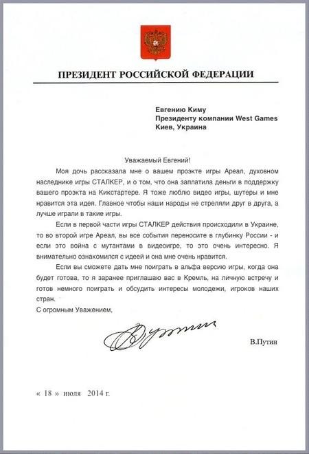 Carta de Vladimir Putin sobre Areal