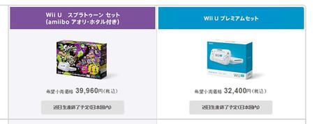 Wii U Japon