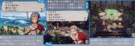 Confirmado: 'Suikoden Tierkreis' llegará a la DS