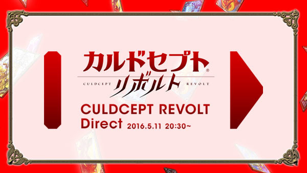 Culdcept Revolt 2