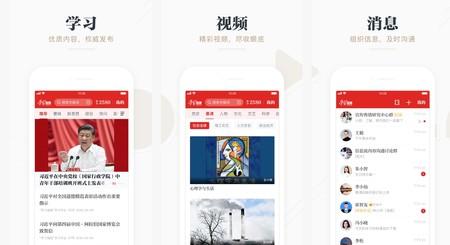Acusan a Alibaba de añadir una puerta trasera con acceso 'root' en la viral app de propaganda que llegó a ser la más descargada de China