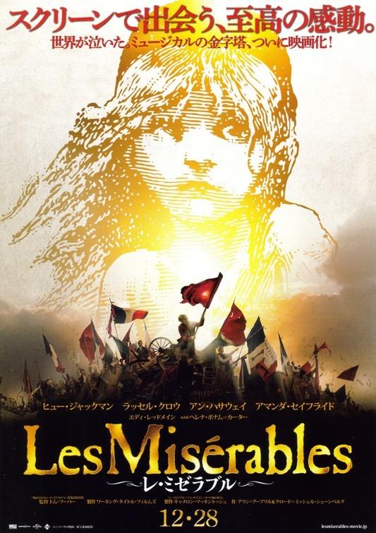 Foto de 'Los Miserables', carteles de la película (2/11)