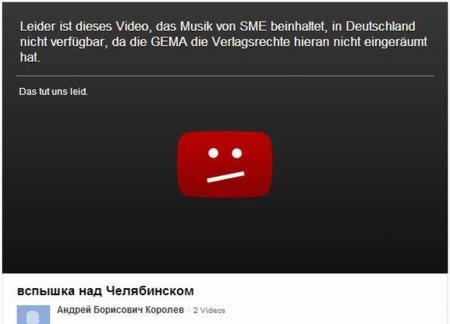 Usuarios alemanes de YouTube no pueden ver los vídeos de los meteoritos por disputa sobre derechos de autor