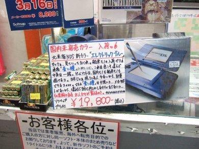 Japón importa Nintendo DS americanas