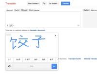 El Traductor de Google para web ya cuenta con soporte para escritura a mano