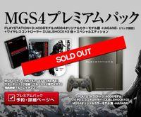 Agotadísima la PlayStation 3 edición 'MGS4'