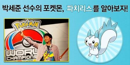 Corea del Sur recibirá un Pachirisu muy especial