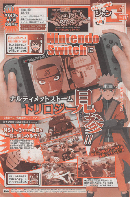 Naruto Scan Switch
