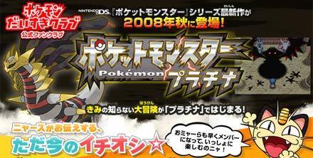 Confirmado el rumor: 'Pokémon Platinum' saldrá en otoño