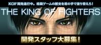 El próximo The King of Fighters será de lucha y en 3D