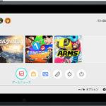 La interfaz de Nintendo Switch tendrá un diseño minimalista: te mostramos cómo es