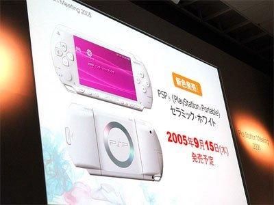 Firmware PSP 2.0, con navegador web