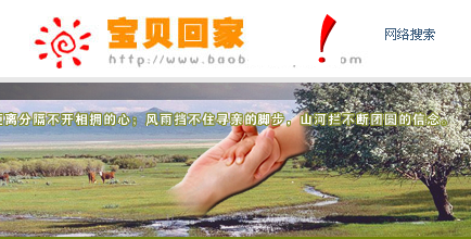 Baobeihuijia, Bebé, vuelve a casa
