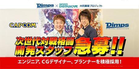 ¿Qué se traen entre manos los chicos de Dimps y Yoshinori Ono?